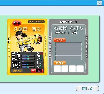 03・12 久保田2