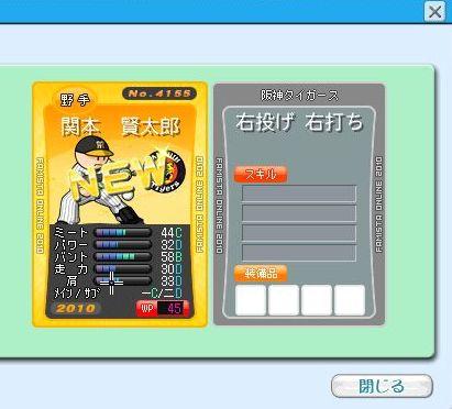 03・12 関本2