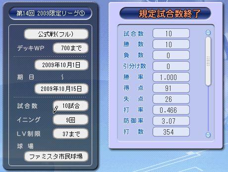 03・13 09年10月限定① フル 成績