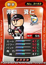 03・13 井口09