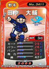 03・13 田中大