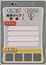 03・14 寺原 球威