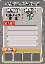 03・14 平野 球威