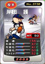 03・14 岸田 絵