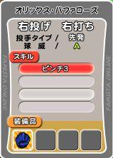 03・14 岸田 裏