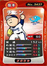 03・14 チェン 絵