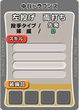 03・14 チェン裏