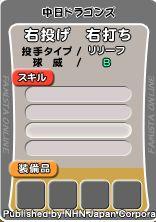 03・15 浅尾裏