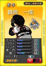 03・16 鶴岡