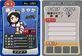 03・18 磯山投手