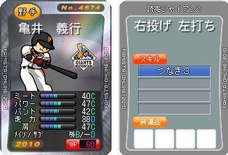 03・19 亀井sp