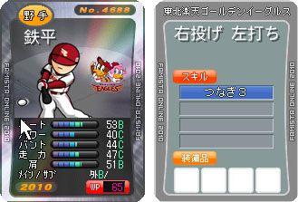 03・19 鉄平sp