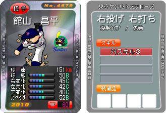 03・19 館山sp