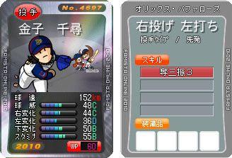 03・19 金子sp