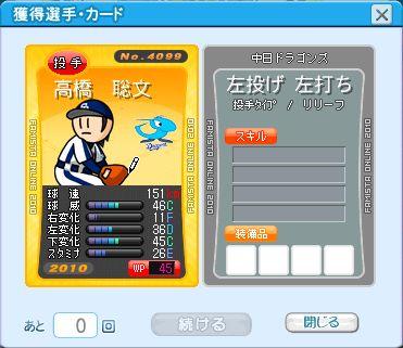 03・20 高橋聡