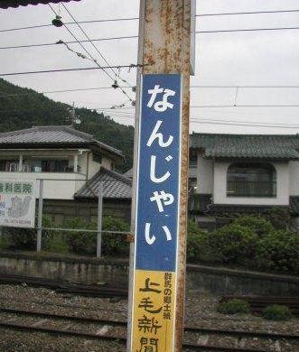 03・21 なんじゃい縦