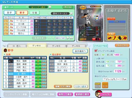03・23 デッキ野手 縮小