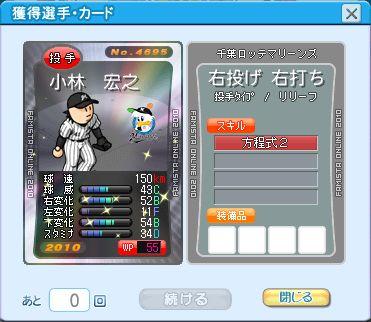03・23 小林宏之SP