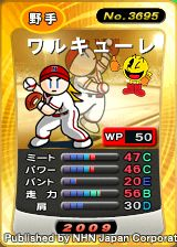 03・25 ワリキューレ
