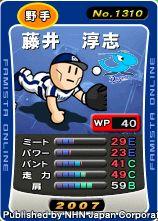 03・25 藤井