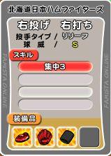 03・28 菊地SP裏
