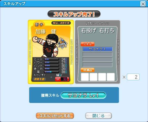 03・27 加藤サヨナラ