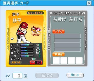 03・31 鉄平