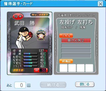 04・04 勝SP
