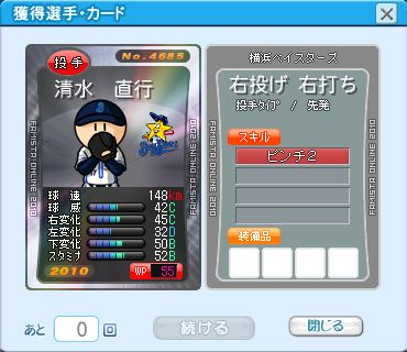 04・04 清水SP