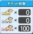 04・04 ブロチケ100枚
