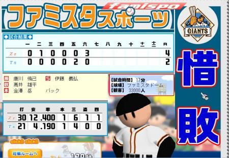 04・09 マ=クベさん勝利 縮小