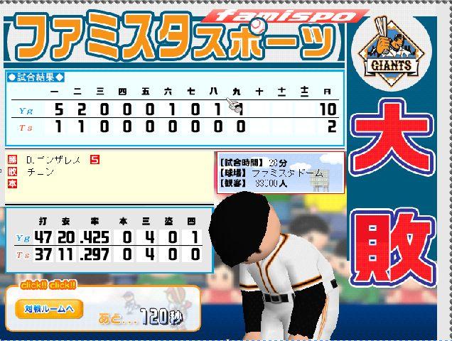 04・10 リーグ戦 結果