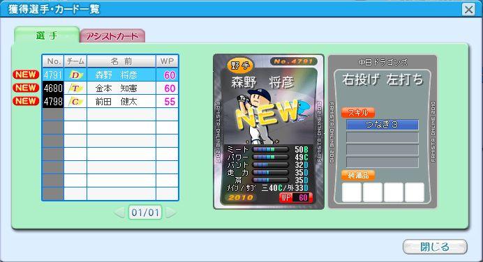 04・16 シルルレ結果