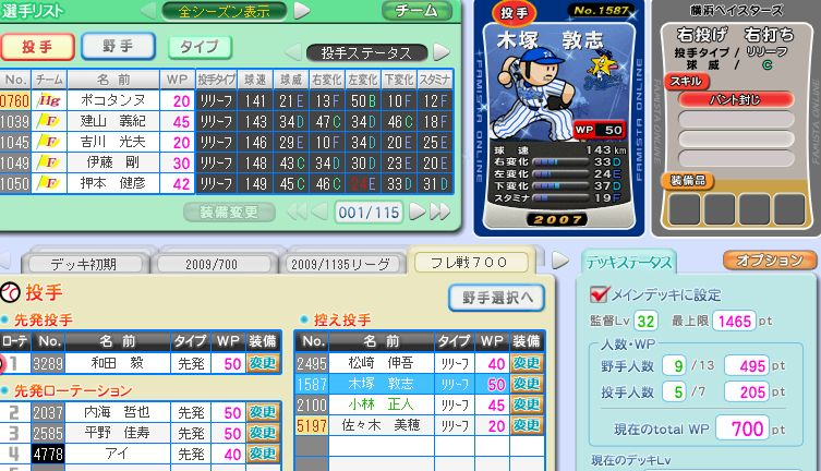 神山さん投手