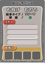 平井08球威
