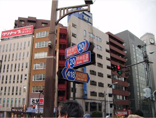 新宿近辺交差点