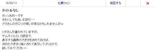 七瀬さんコメ