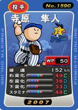 07寺原発動