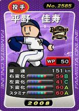 平野09発動