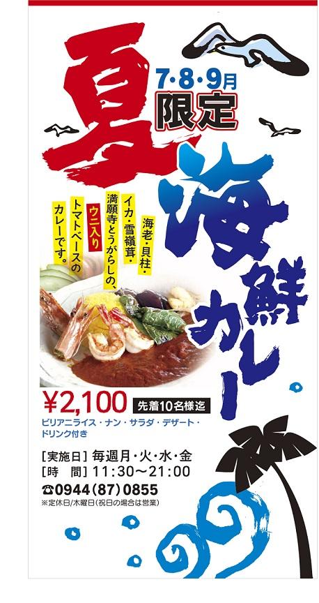 海鮮カレー 画像