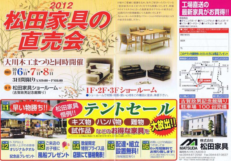 2012 松田家具の直売会