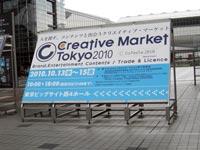 Criative Marcket Tokyo 2010