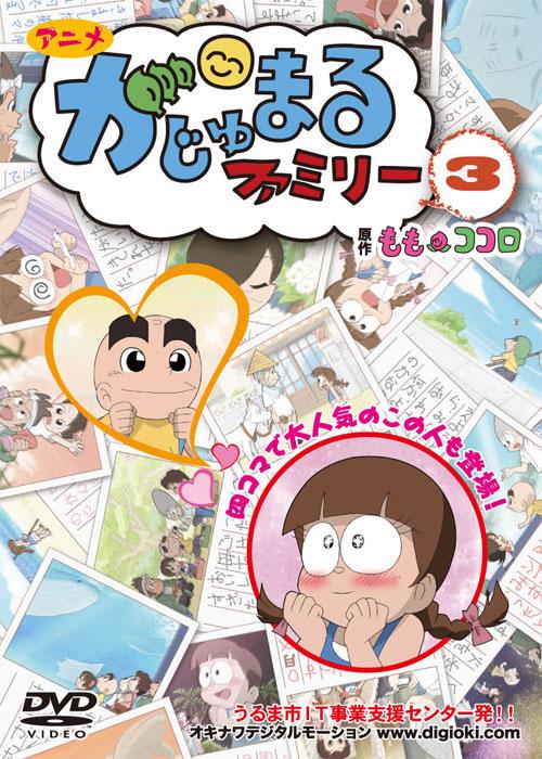 アニメ・がじゅまるファミリーDVD第3巻