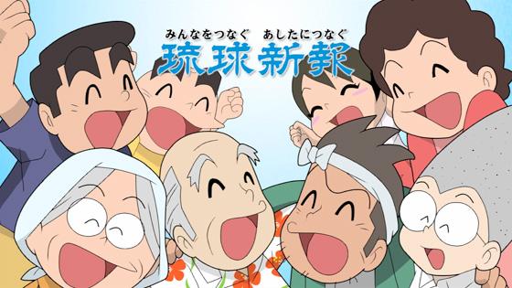 琉球新報CMアニメ・がじゅまるファミリー篇の1cut