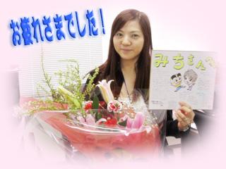 池宮城さん卒業!