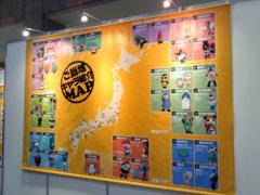 東京国際アニメフェアでの写真 ご当地キャラ