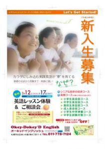 広告2012