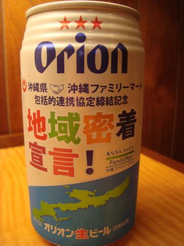 orion23.jpg