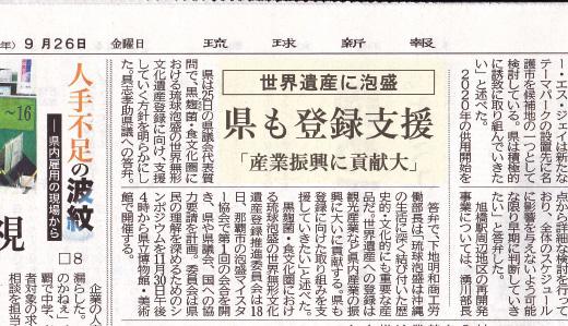 泡盛世界遺産登録の新聞記事