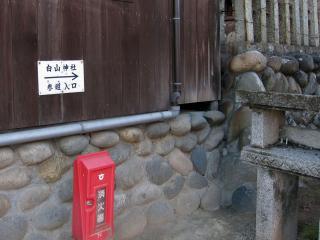 白山神社 参道入り口